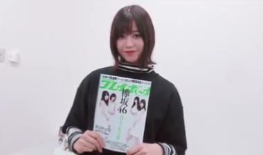 Keyakizaka46] Keyakizaka46 1st photobook official released Risa