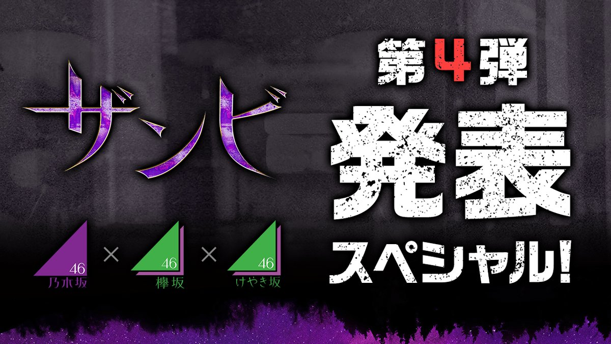 Keyakizaka46/Nogizaka46] It was announced Zambi's the fourth