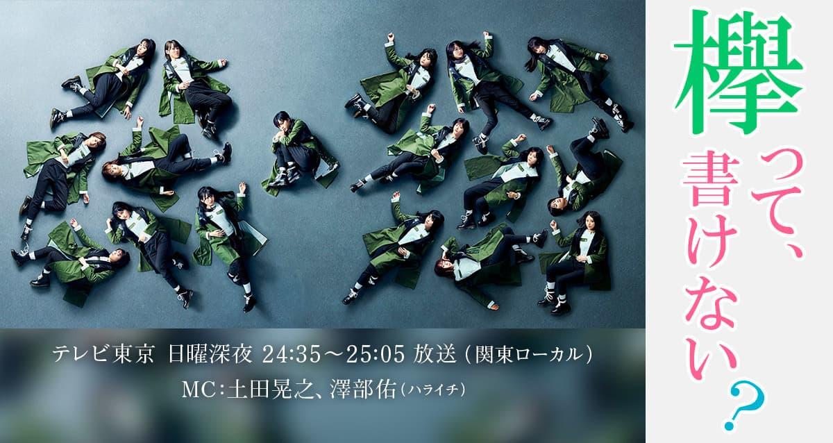 Keyakizaka46] 1st GEN and 2nd GEN members pair up and try