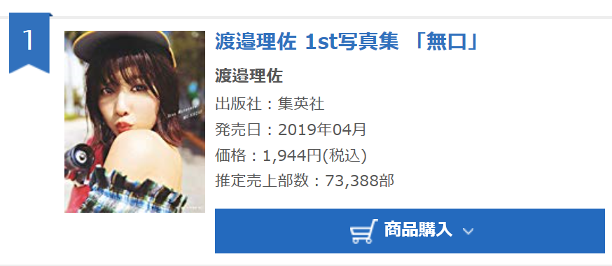 Keyakizaka46] ORICON announced that Risa Watanabe's 1st photobook