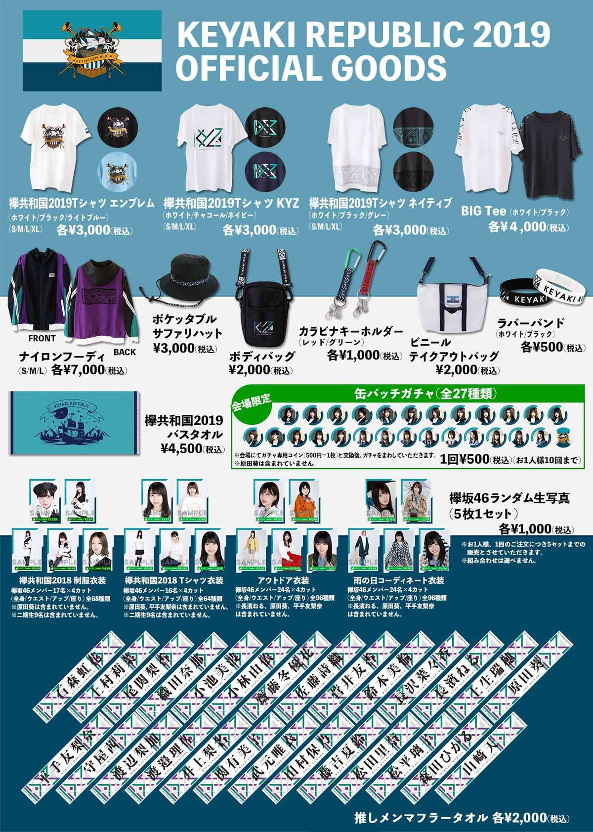 Keyakizaka46] Official goods of Keyaki Republic 2019 were released